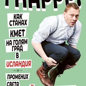 Jon Gnarr, Йон Гнар; How I Became Mayor, Как станах кмет